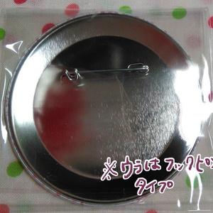 7.6cm缶バッジ おそ松さん(サス)