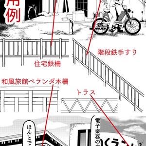 【ベクター】柵素材【CLIP STUDIO PAINT】