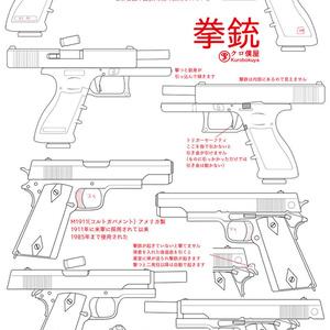 【ベクター】銃素材【CLIP STUDIO PAINT】