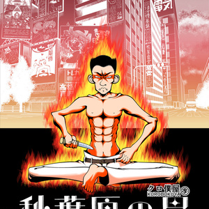 秋葉原の男 A man from Akihabara : bilingual