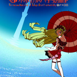 東京砂漠大學發掘部 The excavation club of Tokyo desert university : Bilingual E-book