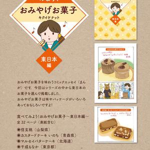 冊子「食べてみよう!おみやげお菓子〜東日本編〜」コミックエッセイ