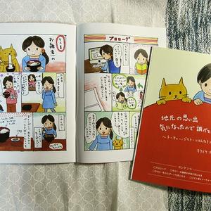 冊子「どうぶつと私/地元の思い出気になったので調べてみた!」イラストとコミックエッセイ