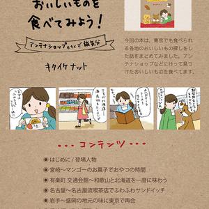 冊子「東京で全国のおいしいものを食べてみよう!」コミックエッセイ