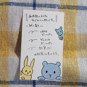 ひとことカード・どうぶつキャラクター vol.1