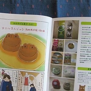 冊子「食べてみよう!おみやげお菓子〜中部・関西編〜」コミックエッセイ
