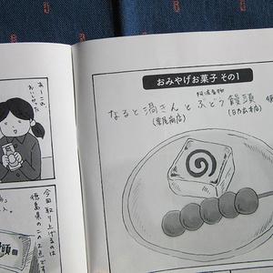 冊子「食べてみよう!おみやげお菓子〜中国・四国・九州編〜」コミックエッセイ