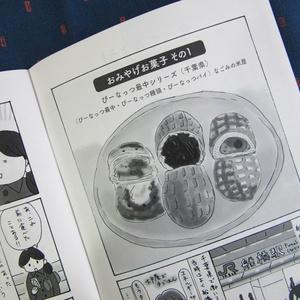 冊子「食べてみよう!おみやげお菓子 4巻〜さらに調べてみよう!編」コミックエッセイ