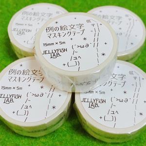 例の絵文字マスキングテープ
