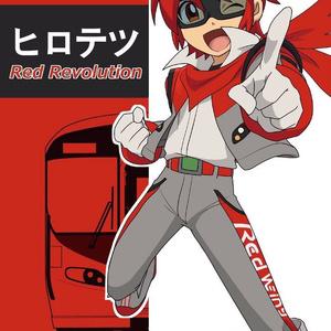 ヒロテツ Red Revolution