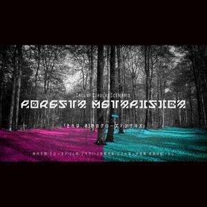 CoCシナリオ「Foresta metafisica」