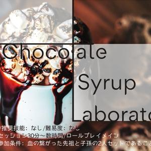 CoCシナリオ「Chocolate Syrup Laboratory」