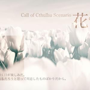 CoCシナリオ「花とひきがね」