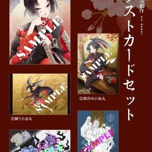 刀剣乱舞*イラストカードセット(5種)