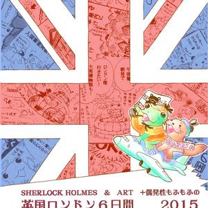 SHERLOCK HOLMES & ART +偶発性もふもふの英国ロンドン6日間2015