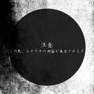 『化生』CoCシナリオ6版
