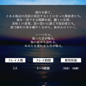 『水泡に帰す』CoCシナリオ6版