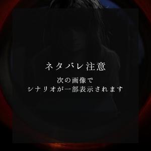 『闇とおくりもの』CoCシナリオ6版