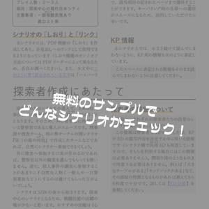 『夢より来たる』CoCシナリオ6版/7版