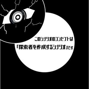 『オーダーメイド』CoCシナリオ6版