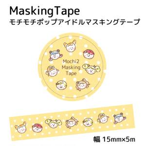 モチモチポップアイドルマスキングテープ