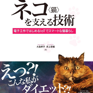ネコを支える技術 - 電子工作ではじめるIoTでスマートな猫暮らし-