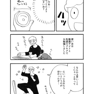 月経記 月経カップ編