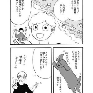 (電子版)月経記 月経カップ編