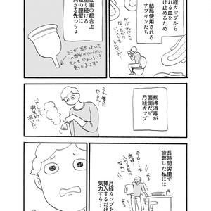 (電子版)月経記 履けばいいパンツ編