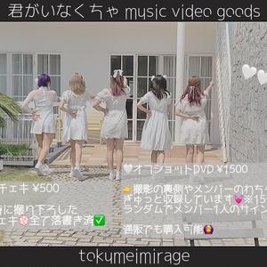 MV『君がいなくちゃ』オフショDVD