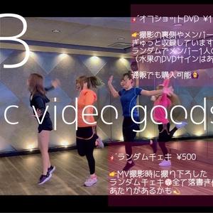MV『B』オフショDVD
