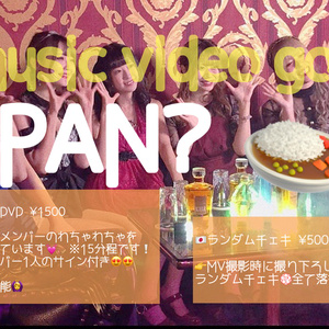 MV『JAPAN?』オフショDVD