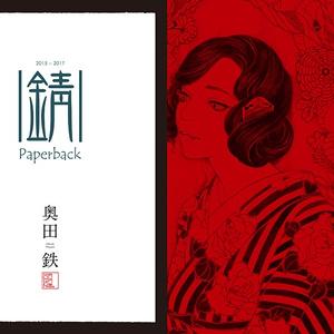 奥田鉄作品集「錆―Paperback―」