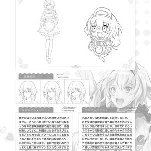 だれそらっ! おふぃしゃるがいどぶっく(設定資料集vol.2)
