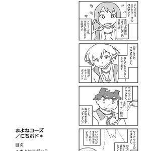 ボドゲファンタジー・まよねコーズ(2) (JPG,PDF版)