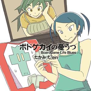ボドゲカイの憂うつ - ボードゲームコミック (JPG版)