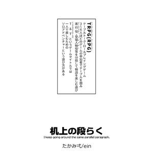 机上の段らく -TRPGコミック- T&Tソロアドベンチャー収録