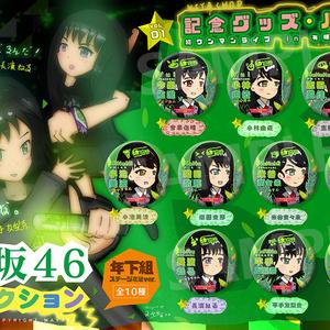 欅坂46  同人缶バッジ 初ワンマンライブ - ステージ衣装ver. Vol.1 年下組
