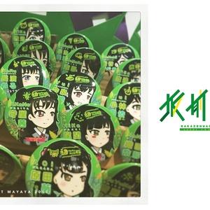 欅坂46  同人缶バッジ 初ワンマンライブ - ステージ衣装ver. Vol.2