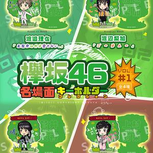 欅坂46 同人キーホルダー 名場面集 Vol.1(べりさ、べりか、菅井様、上村、)
