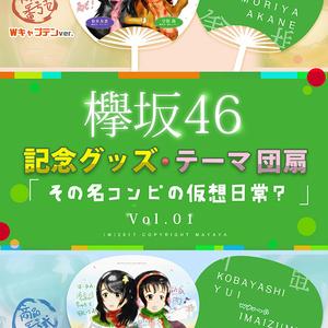 欅坂46 同人団扇 その名コンビの仮想日常 (合2種)