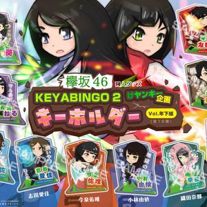 欅坂46 KEYABINGO!2 同人キーホルダー けヤンキー企画 年下組(特典付)
