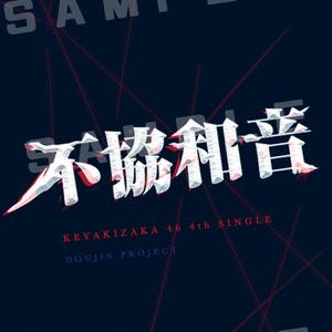 欅坂46 同人缶バッジ 不協和音 Vol.年下組(特典付)