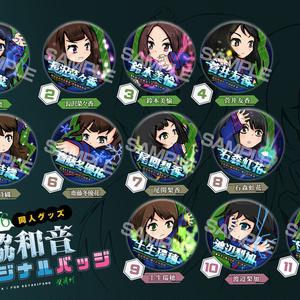 欅坂46 同人缶バッジ  不協和音 Vol.年上組(特典付)