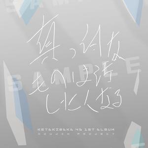欅坂46 同人缶バッジ 真っ白なものは汚したくなる Vol.年下組(特典付)