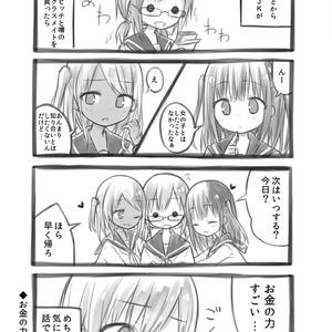 100万円貰った女子高生の話2
