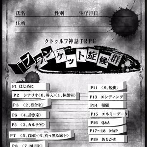 【COCシナリオ】ブランケット症候群【無料配布】