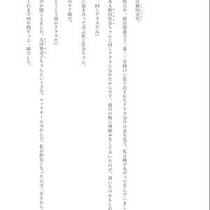 おいでませ!湖中町「ふたりじめ」小説版+全話音声