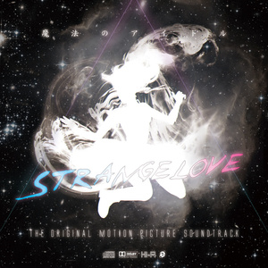 魔法のアイドル ストレンジラブ - The Original Motion Picture Soundtrack (Maho No Idol 'Strangelove')(全製作データ総計数ギガバイト添付)