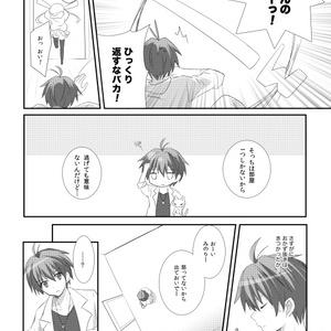 【オリジナル】はじめてのおともだち育成日誌